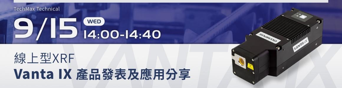 20210915_Vanta IX 線上研討會_1160X300