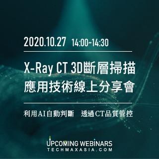 <b>科邁斯面對面</b> X-Ray CT 3D斷層掃描應用技術線上分享會