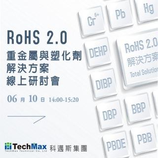 RoHS 2.0檢測解決方案線上研討會