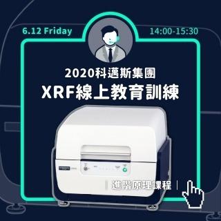 2020 XRF線上教育訓練(進階原理課程)