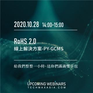 <b>科邁斯面對面</b> RoHS 2.0-塑化劑與阻燃劑解決方案及RoHS 2.0-重金屬之EA1400桌上型XRF產品發表