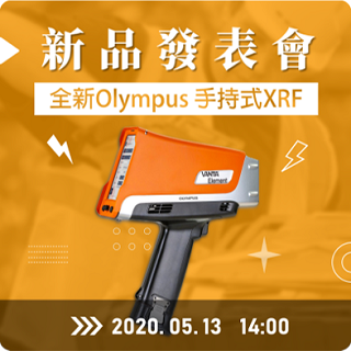 全新Olympus 手持式XRF線上發表會