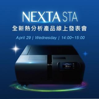 全新熱分析 NEXTA STA 新產品線上發表會