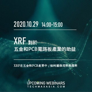 <b>科邁斯面對面</b> XRF對於五金和PCB電路板產業的助益