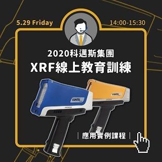 2020 XRF線上教育訓練(應用實例課程)