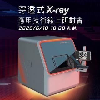 穿透式X-ray 應用技術線上研討會