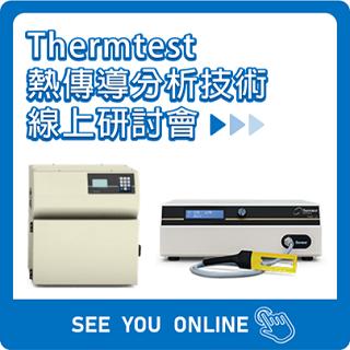 Thermtest 熱傳導分析技術 線上研討會