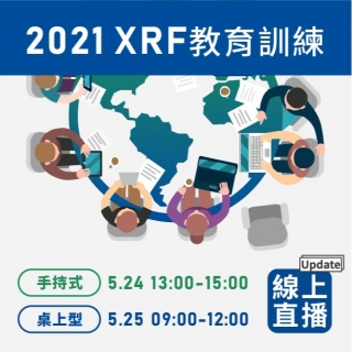 桌上型|2021 XRF教育訓練 - 5月25日線上直播【NEW】