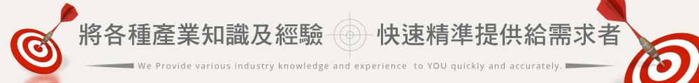 將各種產業知識及經驗,快速精準提供给需求者。