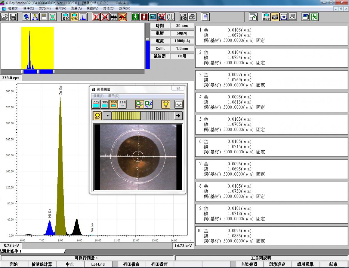 日立_X螢光元素分析儀_軟體檢測畫面