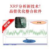 <b>X-ray螢光-XRF</b> XRF分析新技術!步入SPC品管優化整合軟體