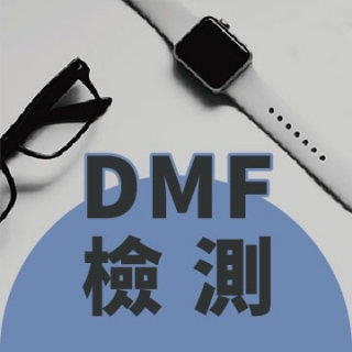 <b>質譜儀-Mass</b> 穿戴式產品中二甲基甲醯胺DMF檢測(ISO/TS 16189)-氣相層析質譜儀GC-MS