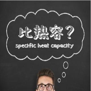<b>熱分析-DSC</b> 熱分析與熱傳導之比熱量測試技術分析