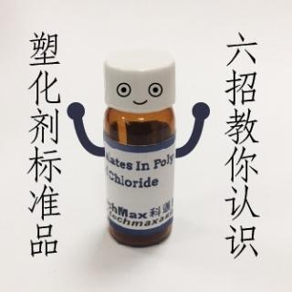 <b>RoHS 2.0</b> 塑化劑標準品/CPSC 塑化劑標準品