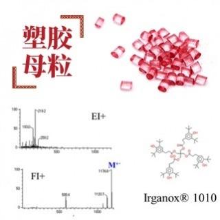 <b>質譜儀-Mass</b> 熱裂解氣相層析質譜(Py-GC/MS)分析塑膠母粒添加劑