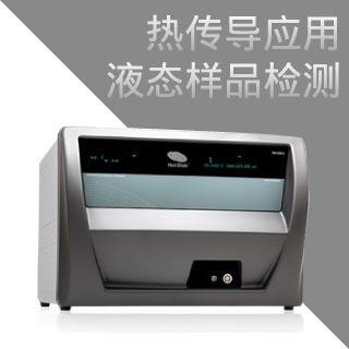 <b>熱傳導-TC</b> 熱傳導應用-液態樣品檢測