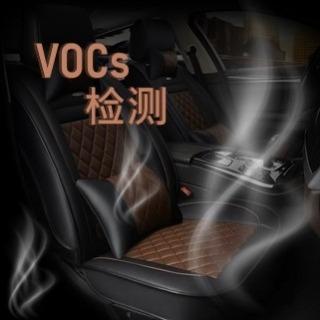 <b>質譜儀-Mass</b> GC/MS針對VDA規範進行車內VOCs檢測
