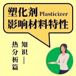 <b>熱分析-TMA</b> 熱分析儀(Thermal Analysis)分析塑膠類的塑化劑影響材料特性