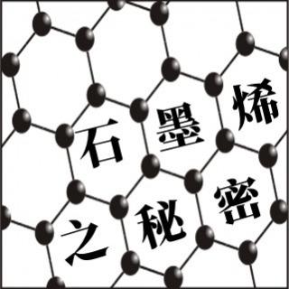 <b>熱傳導-TC</b> 石墨烯的秘密-超高熱傳導測試技術