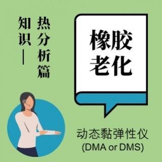 <b>熱分析-DMA</b> 動態黏彈性儀(DMA or DMS)-在橡膠老化分析上的應用