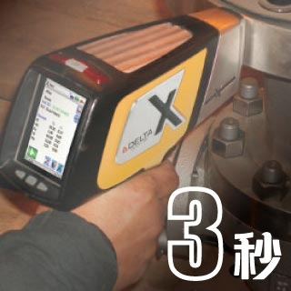 <b>X-ray螢光-XRF</b> 三秒判定金屬合金型號及種類-掌上型XRF應用