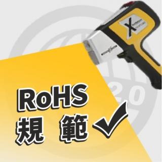 <b>X-ray螢光-XRF</b> 手工具如何因應RoHS規範的衝擊?