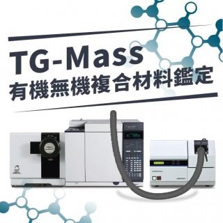 <b>質譜儀-Mass</b> TG-Mass應用之有機無機複合材料鑒定:定性與定量分析