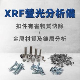 <b>X-ray螢光-XRF</b> 環環相扣的重金屬規範