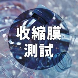<b>熱分析-TMA</b> 熱分析應用- PE/PVC合成膜之拉伸與收縮測試