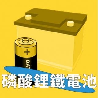 <b>熱傳導-TC</b> 磷酸鋰鐵電池熱傳導測試應用實例