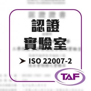 <b>熱傳導-TC</b> Hot Disk ISO 22007-2 TAF 熱傳導認證實驗室正式成立
