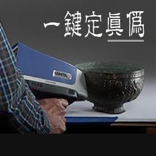 <b>X-ray螢光-XRF</b> 古文物鑑定利用XRF分析識別真實性