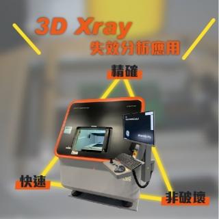 <b>X-ray影像</b> PCB電路板3D CT Xray失效分析應用