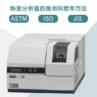 <b>熱分析-STA(TGA)</b> 熱重分析儀的應用與標準方法ASTM / ISO / JIS