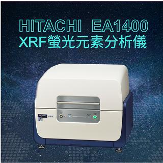 <b>X-ray螢光-XRF</b> 全新Hitachi XRF EA1400螢光元素儀,解決所有複雜成分分析!
