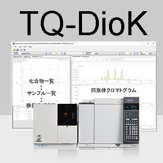 <b>質譜儀-Mass</b> GC-Triple Quadrupole用於戴奧辛上的定量分析軟體TQ-DioK