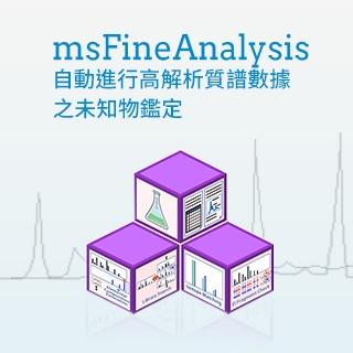 <b>質譜儀-Mass</b> 高解析質譜數據之未知物自動鑑定軟體 - msFineAnalysis