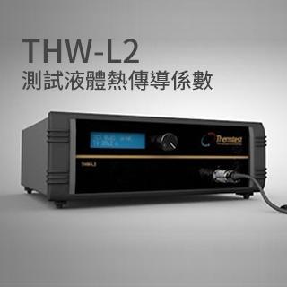 <b>熱傳導-TC</b> 利用瞬變熱線技術THW的熱傳導儀THW-L2測試液體熱傳導係數