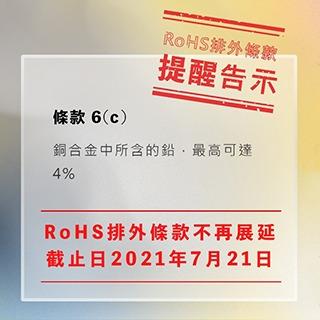 <b>X-ray螢光-XRF</b> 銅合金含鉛量 - RoHS排外條款不再展延
