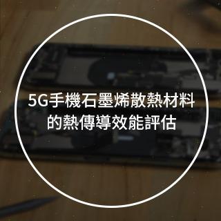 <b>熱傳導-TC</b> 5G手機石墨烯散熱材料的熱傳導效能評估