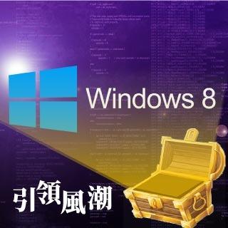 <b>X-ray影像</b> 微軟引領風潮的壓箱寶- Windows 8 PST觸控技術大剖析