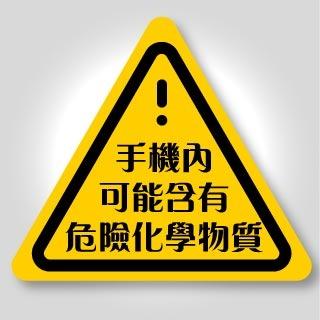 <b>RoHS 2.0</b> 手機內可能含有危險化學物質
