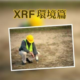 <b>X-ray螢光-XRF</b> XRF應用於環境檢測經驗分享
