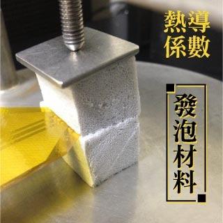<b>熱傳導-TC</b> 材料的熱傳導係數探討(2)-發泡材料