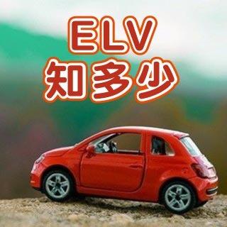 <b>RoHS 2.0</b> 車業中的RoHS檢測:ELV指令知多少-RoHS