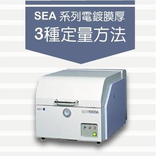 <b>X-ray螢光-XRF</b> 桌上型 XRF SEA 系列膜厚測試功能原理與說明