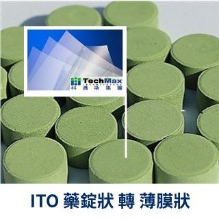 <b>X-ray螢光-XRF</b> ITO材料應用及成份分析技術
