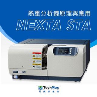 <b>熱分析-STA</b> TGA熱重分析儀與STA同步式熱重熱示差掃描分析儀的原理及應用介紹