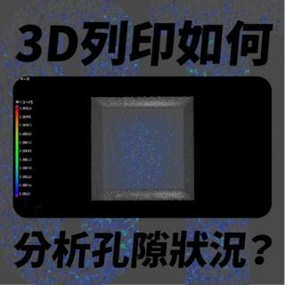 <b>X-ray影像-X-ray</b> 該如何利用CT協助確認3D列印的產品好壞