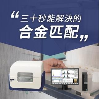 <b>X ray螢光-XRF</b> Hitachi 日立桌上型XRF相關應用 - 合金牌號自動比對功能